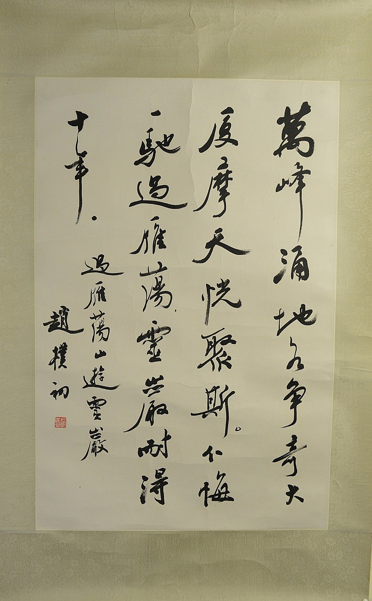 Calligraphy on Paper Sealed and Signed