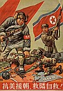 Chinese Propaganda Posters