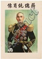 Two Portraits of Jiang Jieshi (Chiang Kai-shek),