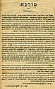 Printed Letter of Request, by Rabbi Yehosef Shwartz of Jerusalem, 1842