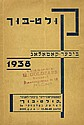 Two Catalogue of Yiddish Publishing Houses - Warsaw, 1930s