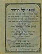 Eulogy for Herzl - Dagestan, 1905