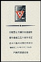 KOREA (195 var) 1953 MAP & YMCA EMBLEM S/S