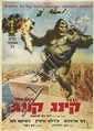 DESIGNER UNKNOWN. KING KONG. 1977. 39x27 inches, 99x70 cm.