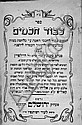 Kevod Chachamim. Regarding Chemdat HaYamim and its Condemnation by the Yaavetz. Jerusalem, [1904].
