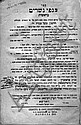 Kanfei Nesharim. Elucidations on the Torah by Leading Rishonim. Warsaw, [1881].